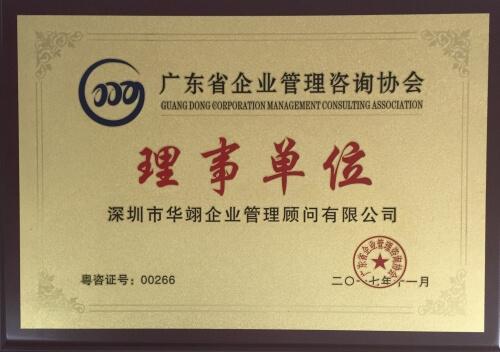广东省企业管理咨询协会