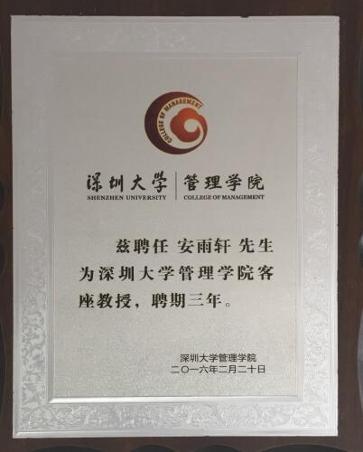 深圳大学客座教授