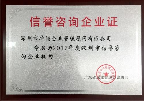 信誉咨询企业证